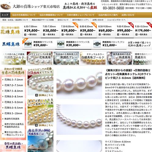 大卸の真珠ショップ 楽天市場店